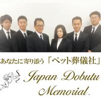 ジャパン動物メモリアル社の写真