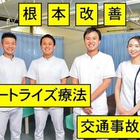 蓮田ひかり整骨院の写真