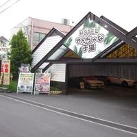 やんちゃな子猫 男塾ホテルグループの写真