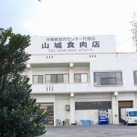 山城食肉店の写真