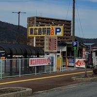 東広島駅前駐車場の写真