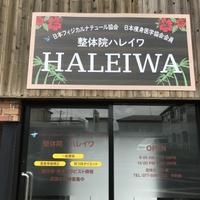 整体院HALEIWAの写真