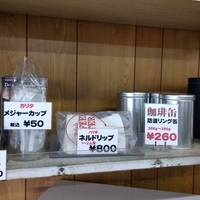 澤井コーヒー本店の写真