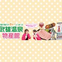 武雄温泉物産館の写真