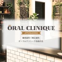 オーラルクリニーク自由が丘 歯科・矯正歯科の写真