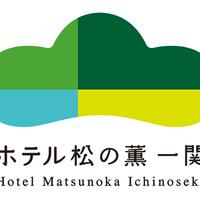 ホテル松の薫一関の写真