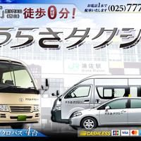 浦佐タクシーの写真