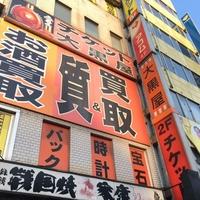 大黒屋 質天神店の写真