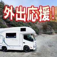キャンピングカーレンタル東名横浜の写真