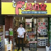 足道楽大岡山店の写真