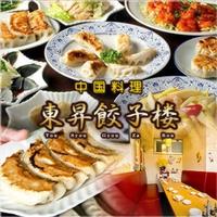 中国料理東昇餃子楼本店の写真