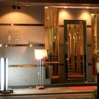 串匠 渡辺通り店の写真