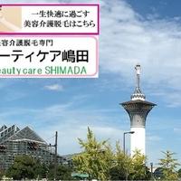 美容介護脱毛ビューティケア嶋田の写真
