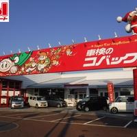 ナオイオート水戸吉田店の写真