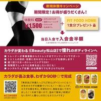 女性専用加圧トレーニングジムBiplusBeauty松山店の写真