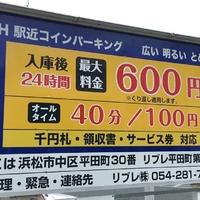 リブレコインパーキング平田第1の写真