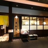 水たき料亭 博多華味鳥 銀座二丁目店の写真