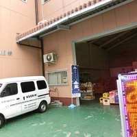 廣島酒販株式会社の写真