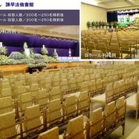 諫早法倫會館の写真