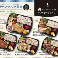 ベーカリーレストランサンマルク ゆめタウン広島店の写真