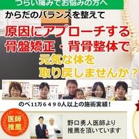武川鍼灸整骨院の写真