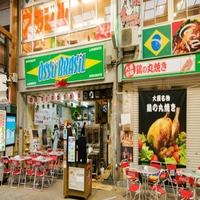 オッソブラジルの写真