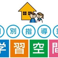 個別指導塾の学習空間 焼津小川教室の写真