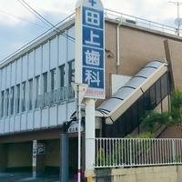 田上歯科医院の写真