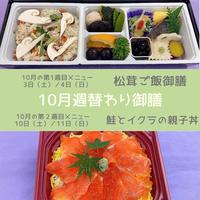 お届け料理 和 -Nagomi-の写真