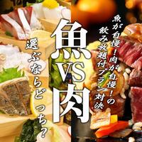 肉魚酒場 肉浜 新橋店の写真