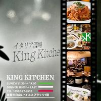 キングキッチンの写真