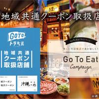 沖縄料理としゃぶしゃぶのお店 赤瓦の写真