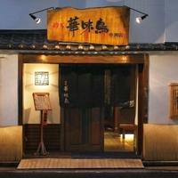 水たき料亭 博多華味鳥 中洲本店の写真