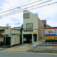 木村漢方薬局の写真