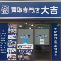 買取専門店大吉砂町銀座店の写真