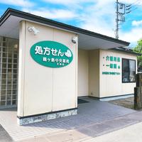 鶴ヶ島中央薬局 天神店の写真