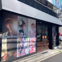 二十歳振袖館Az横浜戸塚店の写真