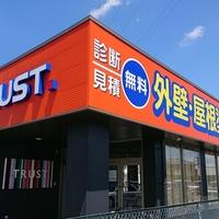(株)トラスト 篠ノ井店ショールームの写真