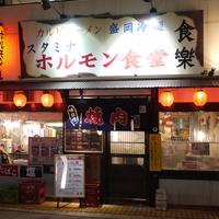 スタミナホルモン食堂 食樂 いわき駅前店の写真