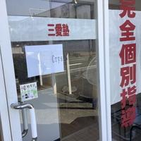 三愛塾の写真