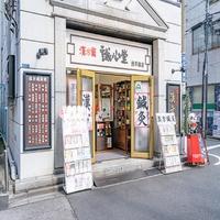 誠心堂 漢方館 浅草橋店の写真