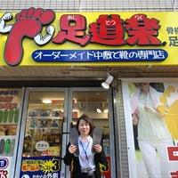 足道楽大森駅前店の写真