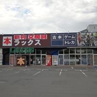 ラックス橿原店の写真