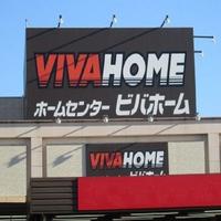 ビバホーム 竜ヶ崎店の写真