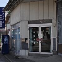 半田そうめんの森脇製麺の写真