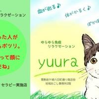 ゆらゆら免疫リラクゼーション yuuraの写真