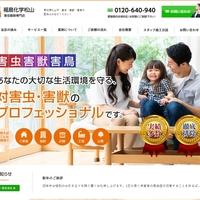 福島化学松山株式会社の写真