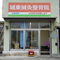 城東鍼灸整骨院の写真