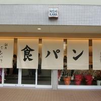 銀座に志かわ 吹田山田店の写真