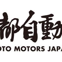 京都自動車の写真